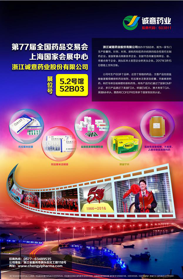 Chengyi Made an Appointment with You to the Seventy-Seventh National Drug Fair
